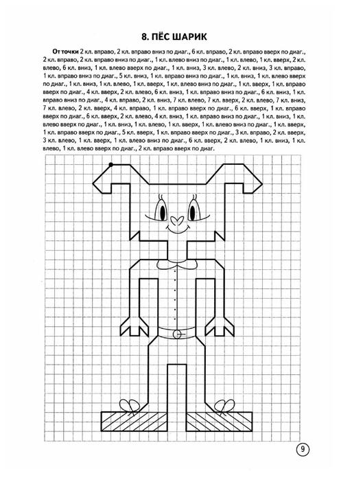 Графический диктант, пес шарик