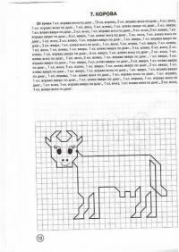 Графический диктант, корова