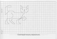 Графический диктант по клеточкам сложные, кошка, скопируй зеркально