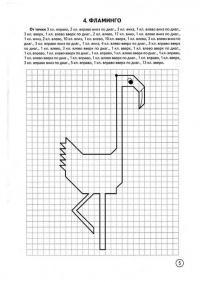 Графический диктант, фламинго
