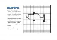 Графический диктант по клеточкам простые, дельфин